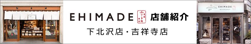 EHIMADE(エヒメイド)下北沢店の店舗紹介